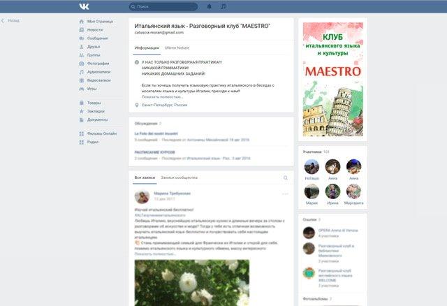 Оформление групп в соцсетях